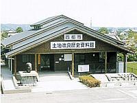 土地改良歴史資料館の写真